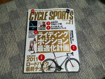 サイクルスポーツ1.jpg