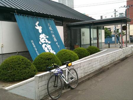 千歳鶴 酒ミュージアム2.jpg